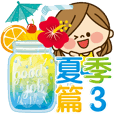 Kawashufu【夏季篇3】