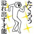 Cat Sticker Takurou