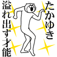Cat Sticker Takayuki