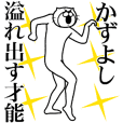 Cat Sticker Kazuyoshi