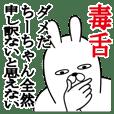 ちーちゃんが使う名前スタンプ毒舌編