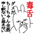 Sticker gift to chi Funnyrabbit doku