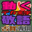 """""""DEKAMOJI KEIGO"""" sticker for """"Koga"""""""