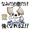 Shih Tzu (Encouragement words) vol.12