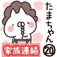 【たまちゃん】専用20<家族連絡>