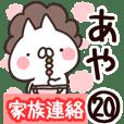 【あや】専用20<家族連絡>