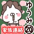 【ゆうみ】専用20<家族連絡>