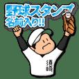 須崎さん専用★野球スタンプ 定番