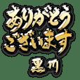 金の敬語 for「黒川」