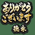金の敬語 for「徳永」