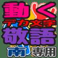 """DEKAMOJI KEIGO"" sticker for ""Minami"""