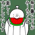 Mi-chan is happy.Summer.