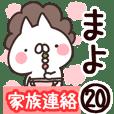 【まよ】専用20<家族連絡>