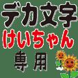 けいちゃん×デカ文字スタンプ