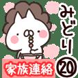 【みどり】専用20<家族連絡>