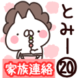 【とみー】専用20<家族連絡>