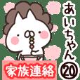 【あいちゃん】専用20<家族連絡>