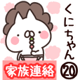 【くにちゃん】専用20<家族連絡>