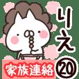 【りえ】専用20<家族連絡>