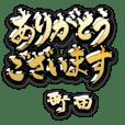 金の敬語 for「町田」