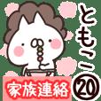 【ともこ】専用20<家族連絡>