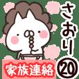 【さおり】専用20<家族連絡>