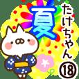 【たけちゃん】専用18<夏>