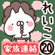【れいこ】専用20<家族連絡>