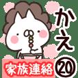 【かえ】専用20<家族連絡>