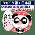 Panda Sticker. Tagalog + Japanese