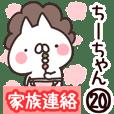 【ちーちゃん】専用20<家族連絡>