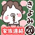 【きよみ】専用20<家族連絡>