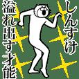 Cat Sticker Shinsuke
