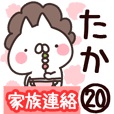 【たか】専用20<家族連絡>