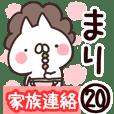 【まり】専用20<家族連絡>