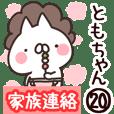 【ともちゃん】専用20<家族連絡>