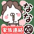 【なな】専用20<家族連絡>