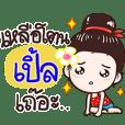 Ple : Isan Style, Cute Girl
