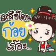 Koy : Isan Style, Cute Girl