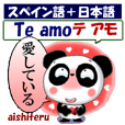 Panda Sticker. Spanish + Japanese