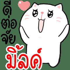 milky-cat