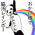 ゆみちゃんのパンダレボリューションver2