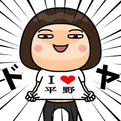 Print of I Love Hirano