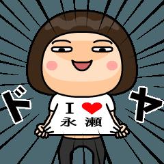 Print of I Love Nagase