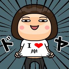 Print of I Love Kishi