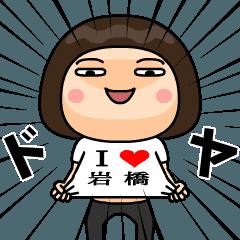 Print of I Love Iwahashi