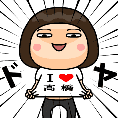 Print of I Love Takahashi.