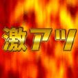 動くアニメ&ゲーム演出 豪華エフェクト