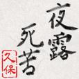 和風な筆文字名前スタンプ【久保】