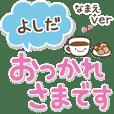 yoshida_dk